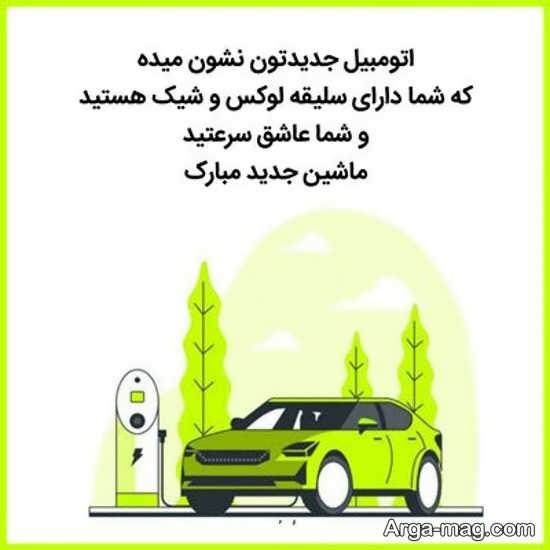 انواع جدید عکس زیبا برای تبریک خرید ماشین