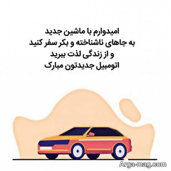 عکس پروفایل جدید برای تبریک خرید ماشین