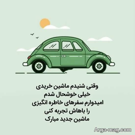 گالر تصویر نوشته زیبا برای تبریک خرید ماشین