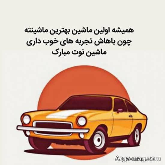 عکس زیبا برای تبریک خرید ماشین و پروفایل