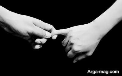 گرفتن دست عیال