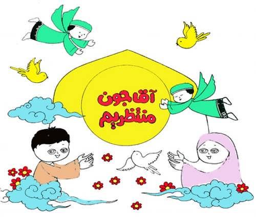 نقاشی کودکانه امام زمان