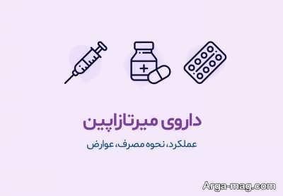 کاربرد داروی میرتازاپین