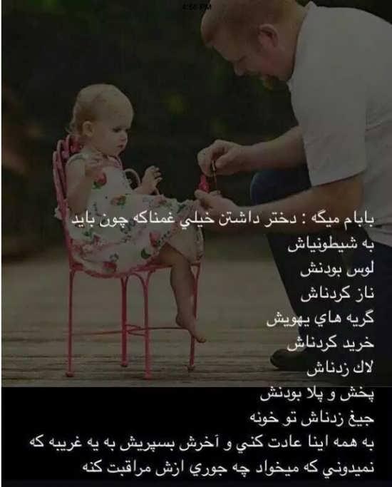 گلچین جدید عکس نوشته پدر و دختر