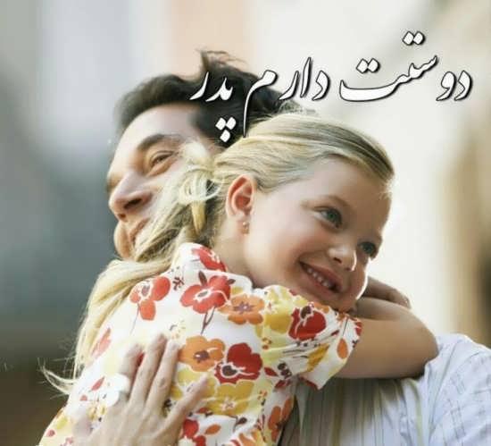 انواع جدید عکس پروفایل پدر و دختر