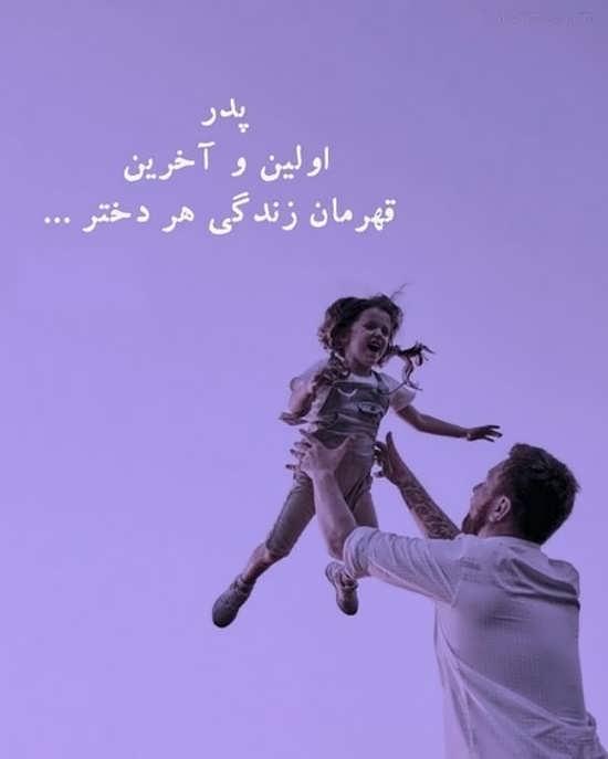 عکس نوشته احساسی پدر و دختر