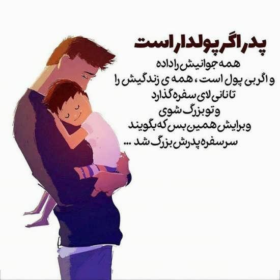 طرح نوشته زیبا پدر و دختر