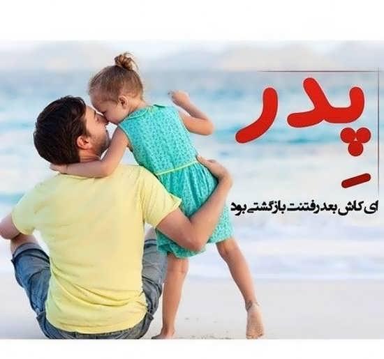 انواع عکس نوشته پدر و دختر