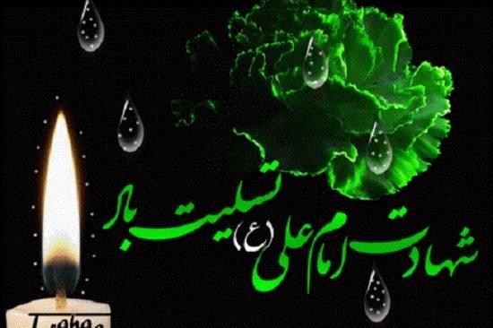 انواع جذاب تصویر نوشته امام علی