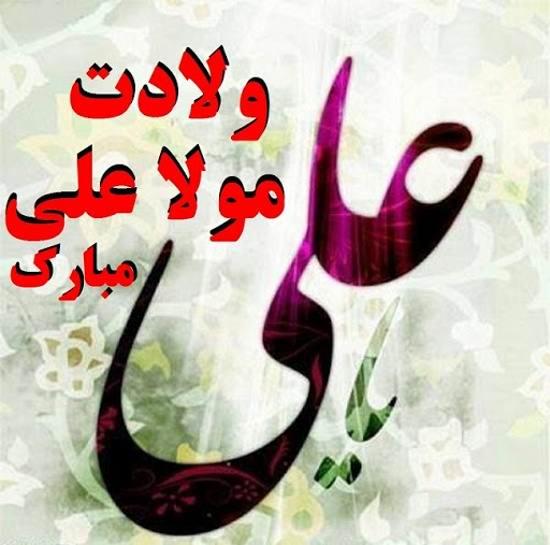 عکس نوشته جدید درمورد امام علی