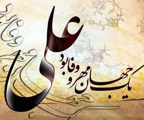 انواع طرح نوشته های خاص امام علی