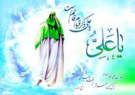 آشنایی با انواع عکس پروفایل امام علی