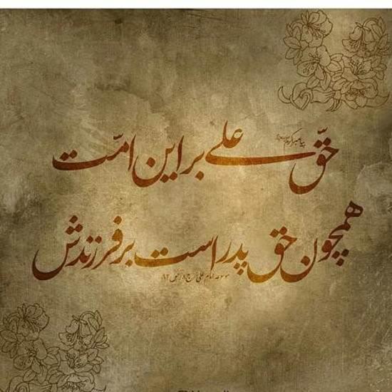 انواع جدید طرح نوشته امام علی