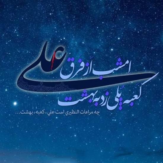 انواع تصویر پروفایل جذاب امام علی