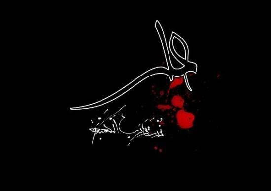 تصویر نوشته های مختلف و جذاب امام علی