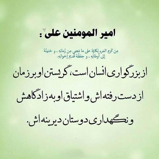 انواع تصویر پروفایل جالب امام علی