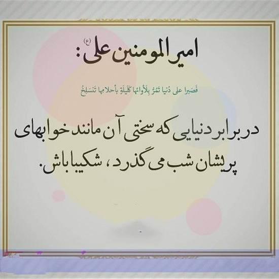 عکس نوشته سخن امام علی