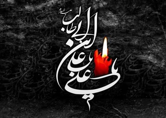 ۵۰ عکس پروفایل امام علی (ع) با طرح ها و جملات بسیار زیبا