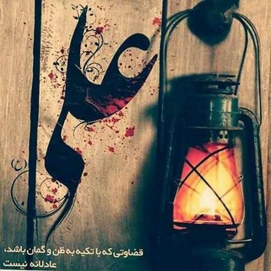 مجموعه جدید عکس پروفایل امام علی