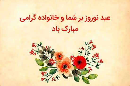 ۶۰ عکس پروفایل عید نوروز ۱۴۰۰ با طرح ها و متن های زیبا