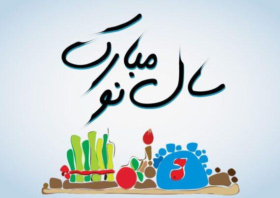 آشنایی با انواع عکس پروفایل عید نوروز ۱۴۰۰