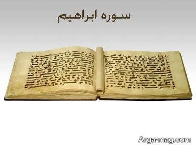 فضیلت خواندن سوره ابراهیم