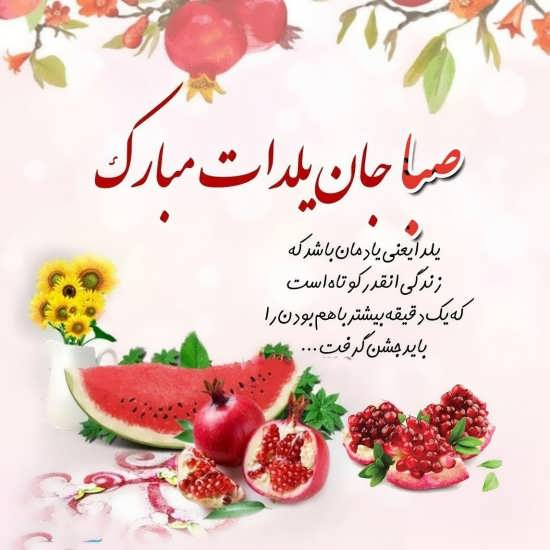عکس نوشته تبریک یلدا اسم صبا