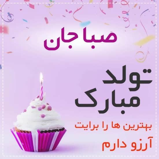 طرح نوشته اسم صبا برای تبریک تولد