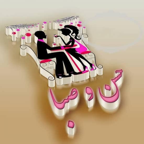 تصویر پروفایل جذاب اسم حسن و صبا