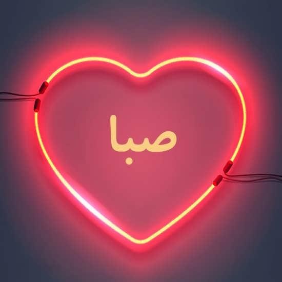 انواع طرح نوشته جذاب اسم صبا