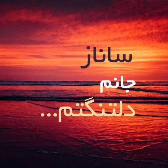 عکس نوشته احساسی و رمانتیک اسم ساناز