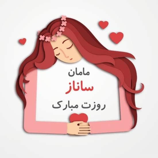 تصویر نوشته روز مادر برای اسم ساناز