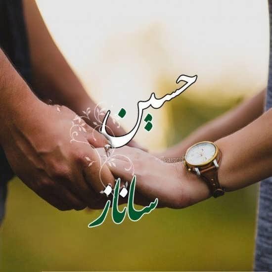 عکس پروفایل اسم ساناز و حسین