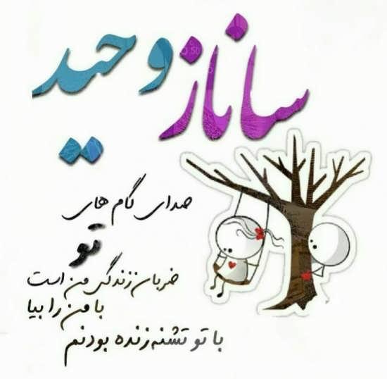 عکس پروفایل دونفره جدید اسم ساناز و وحید