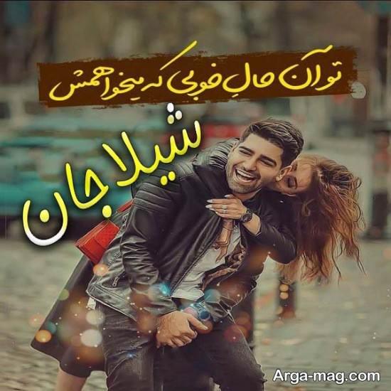 تصویر نوشته احساسی و عاشقانه اسم شیلا