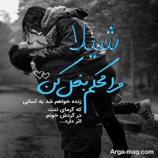 عکس نوشته عاشقانه اسم شیلا