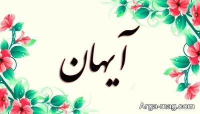معنی اسم آیهان