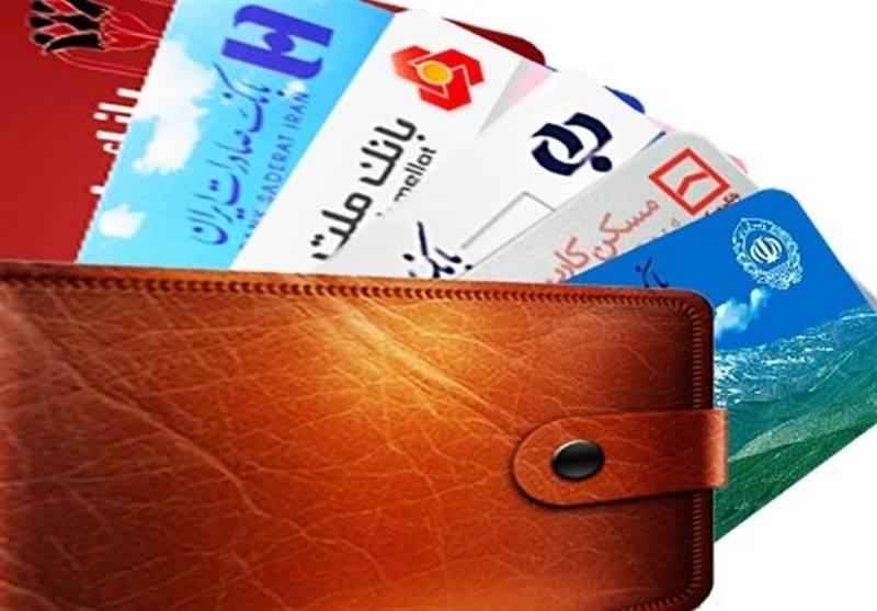 رفع مسدودی کارت بانکی