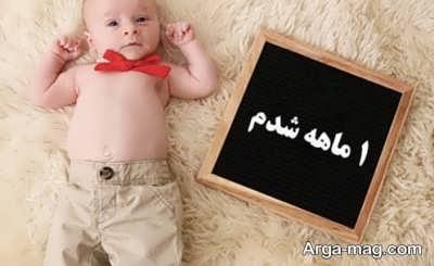 تبریک یک ماهگی برای نوزاد