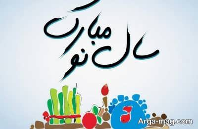 انشا در مورد عید نوروز