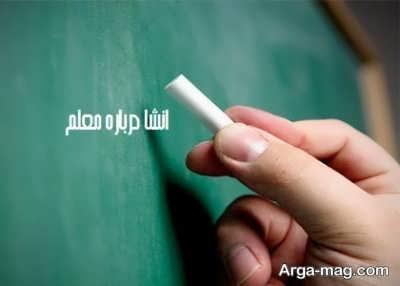 انشا زیبا در مورد معلم