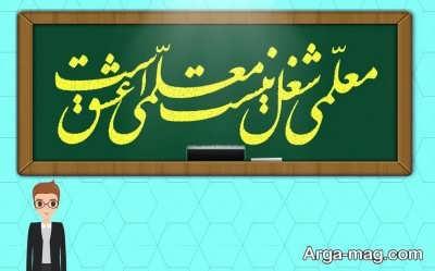 انشا درباره مقام والای معلم