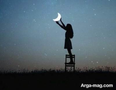 خواهر دار شدن ماه