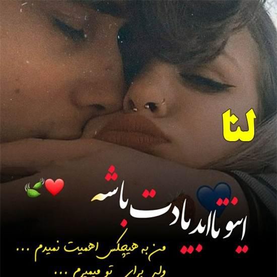 تصویر نوشته عاشقانه اسم لنا