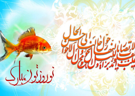 تبریک عید نوروز به معلم