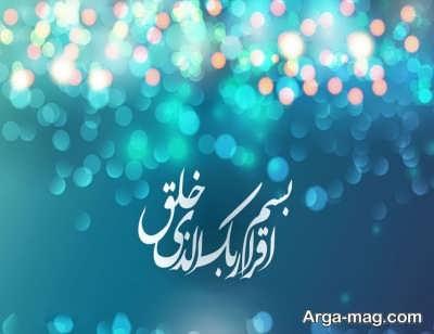تبریک رسمی عید مبعث