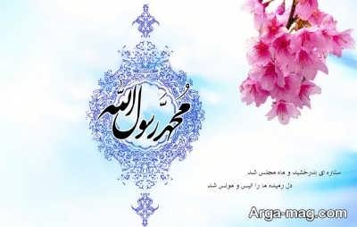متن رسمی برای تبریک عید مبعث