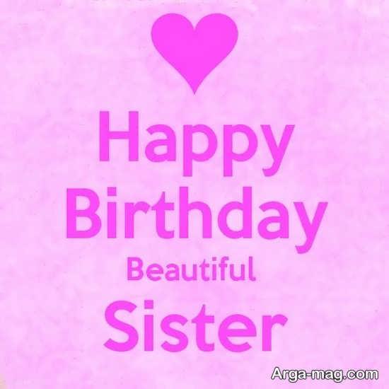 انواع متفاوت عکس پروفایل تبریک تولد خواهر