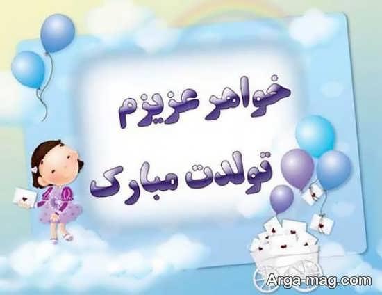 طرح نوشته خاص تبریک تولد خواهر
