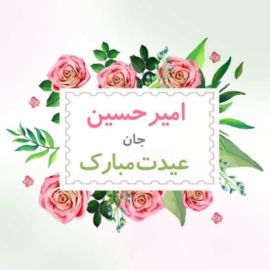 عکس نوشته تبریک عید نوروز برای اسم امیرحسین